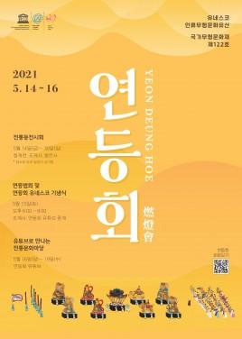 불기2565(2021)년 연등회 포스터