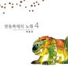 연등축제의 노래 4-1 김현성과 움직이는꽃