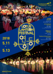 2018 연등회 율동곡
