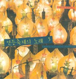 연등축제의 노래5 - 김현성과 움직이는 꽃/좋은벗 풍경소리